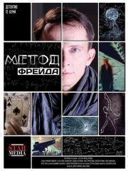 Метод Фрейда – эротические сцены