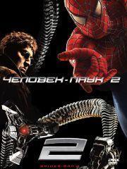 Человек-паук 2 – эротические сцены