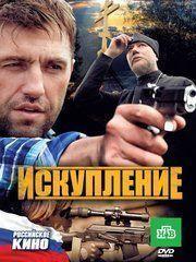 Искупление (2010) – эротические сцены