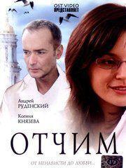 Отчим (2007) – эротические сцены