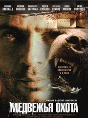 Медвежья охота – эротические сцены