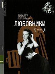 Любовники (1958) – эротические сцены