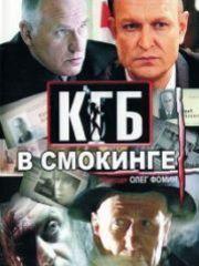 КГБ в смокинге – эротические сцены
