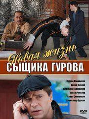 Новая жизнь сыщика Гурова – эротические сцены