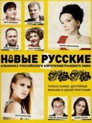 Новые русские 2 – эротические сцены