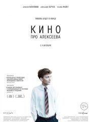 Кино про Алексеева – эротические сцены