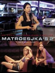 Матрешки 2 – эротические сцены