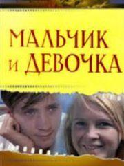 Мальчик и девочка (1966) – эротические сцены