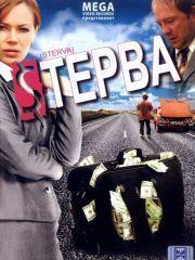 Стерва (2009) – эротические сцены