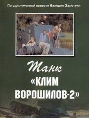 Танк «Клим Ворошилов-2» – эротические сцены