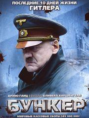 Бункер (2004) – эротические сцены