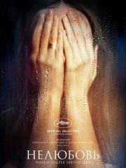 Нелюбовь (2017) – эротические сцены