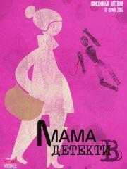 Мама-детектив – эротические сцены