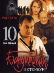 Бандитский Петербург 10: Расплата – эротические сцены