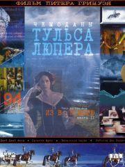 Чемоданы Тульса Лупера, часть 2: Из Во к морю – эротические сцены