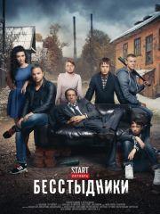 Бесстыдники (Россия) – эротические сцены