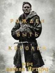 Меч короля Артура – эротические сцены