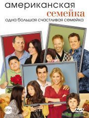 Американская семейка – эротические сцены