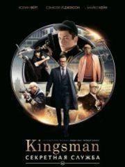 Kingsman: Секретная служба – эротические сцены
