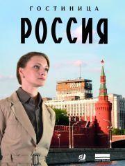 Гостиница «Россия» – эротические сцены