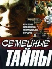 Семейные тайны (Россия) – эротические сцены