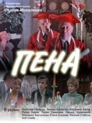 Пена (1979) – эротические сцены