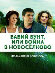 Бабий бунт, или Война в Новоселково – эротические сцены