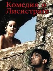 Комедия о Лисистрате – эротические сцены