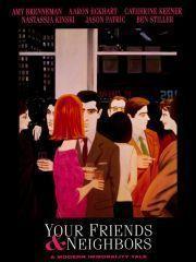 Твои друзья и соседи – эротические сцены