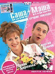 Саша + Маша – эротические сцены