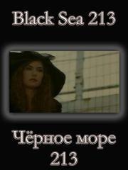 Черное море 213 – эротические сцены