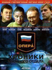Опера: Хроники убойного отдела – эротические сцены