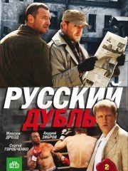 Русский дубль – эротические сцены