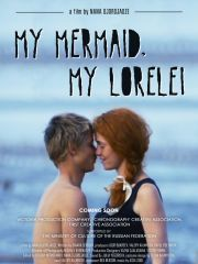 Лорелей – эротические сцены