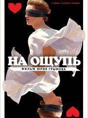 Изнасилование Нины Лощининой – Бесы (2014)