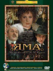 Яма (1990) – эротические сцены