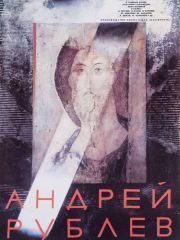 Андрей Рублев – эротические сцены