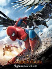 Человек-паук: Возвращение домой – эротические сцены