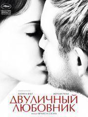 Двуличный любовник – эротические сцены