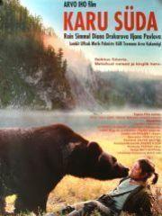 Сердце медведицы – эротические сцены