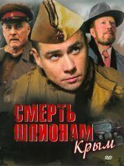 Смерть шпионам: Крым – эротические сцены
