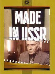 Сделано в СССР – эротические сцены