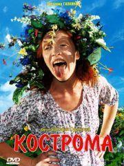 Кострома – эротические сцены