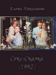 СекСказка – эротические сцены