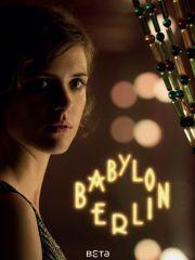 Вавилон-Берлин – эротические сцены