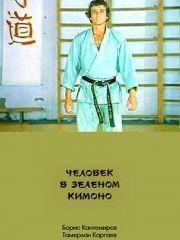 Человек в зеленом кимоно – эротические сцены