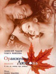 Оранжевая любовь – эротические сцены