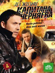 Из жизни капитана Черняева – эротические сцены
