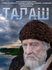 Талаш – эротические сцены