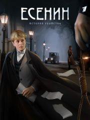 Есенин – эротические сцены